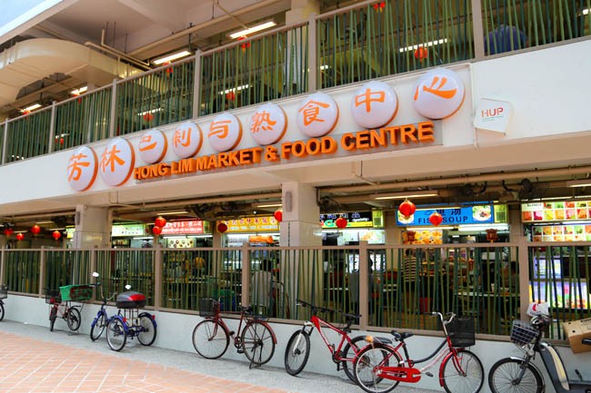 5 Stalls To Try At Hong Lim Market & Food Centre – DanielFoodDiary com