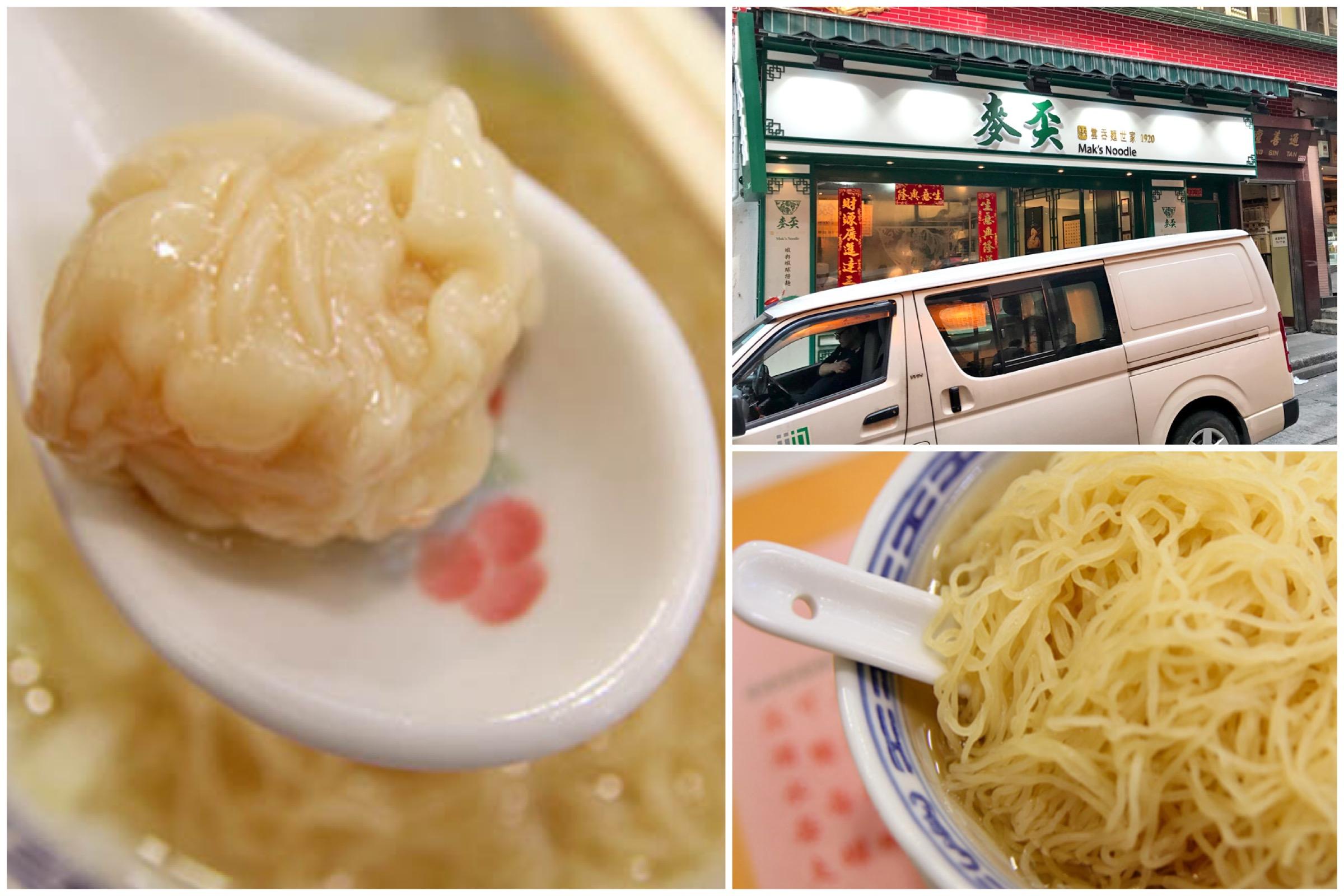 Mak's Noodle 麥奀雲吞麵世家 - Hong Kong's Most Famous Wanton Noodles, At Wellington Street Central