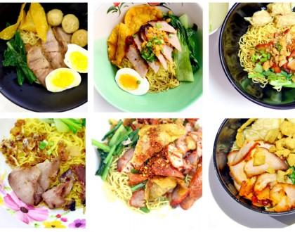 6 Best Thai Wanton Mee In Singapore. Aroy Mak?
