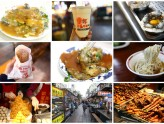 Ningxia Night Market 寧夏夜市 - 10 Must Have Taiwanese Street Food At This Food Heaven