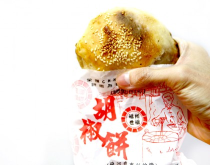 Fu Zhou Shi Zu Pepper Bun 福州世祖胡椒饼 – Most Popular Food At Taipei's Rao He Night Market. Meaty & Juicy