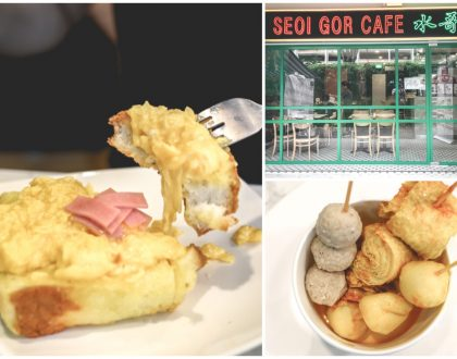 Seoi Gor Café 水哥冰室 - Team Behind Gong Cha (Now LiHo) Opens Hong Kong Café At Holland Drive