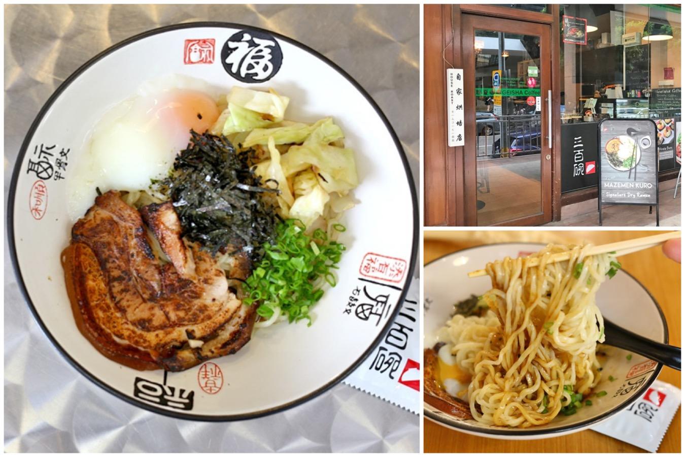 300 Boru 三百碗 - $6.90 Mazasoba Ramen Near Bugis. All Items Below $10 Each