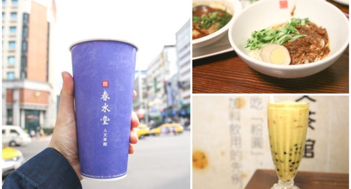 Chun Shui Tang 春水堂 - The Teahouse That Claimed To Invent The Bubble Tea In Taiwan