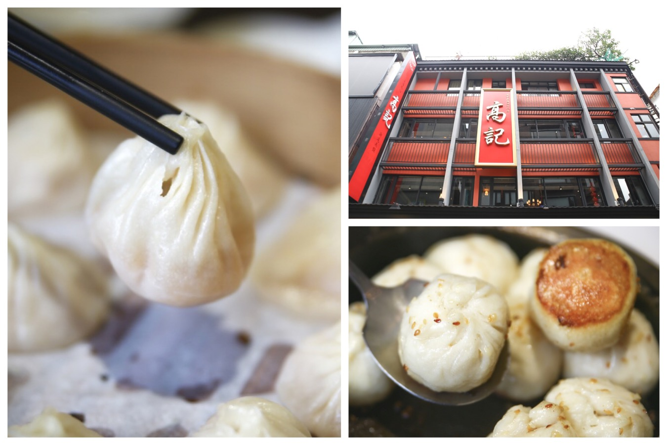 Kao Chi 高記 - The Other Famous Xiao Long Bao & Sheng Jian Bao Restaurant At Taipei's Yong Kang Street