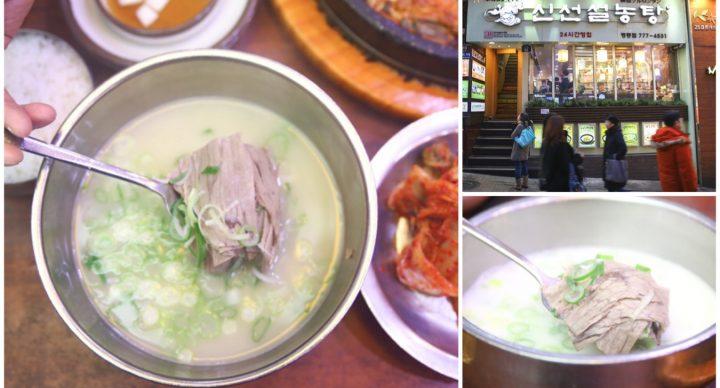 Sinseon Seolleongtang 神仙雪濃湯 – Popular Ox-Bone Soup In Myeongdong Seoul, Opens 24/7