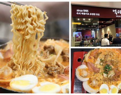 Mukshidonna Singapore - Halal Korean Restaurant For Army Stew & Toppoki, At Pasir Ris Downtown East