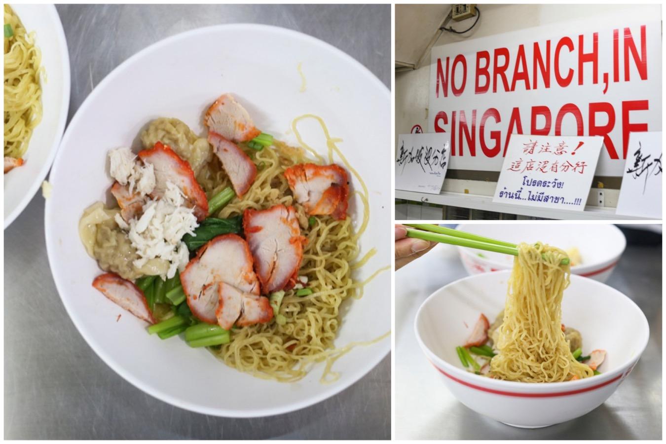 "Sabx2 Wanton Mee – The ""Soi 19"" Bangkok Pratunum Wanton Noodles Singaporeans Flock To. Used To Be Better"