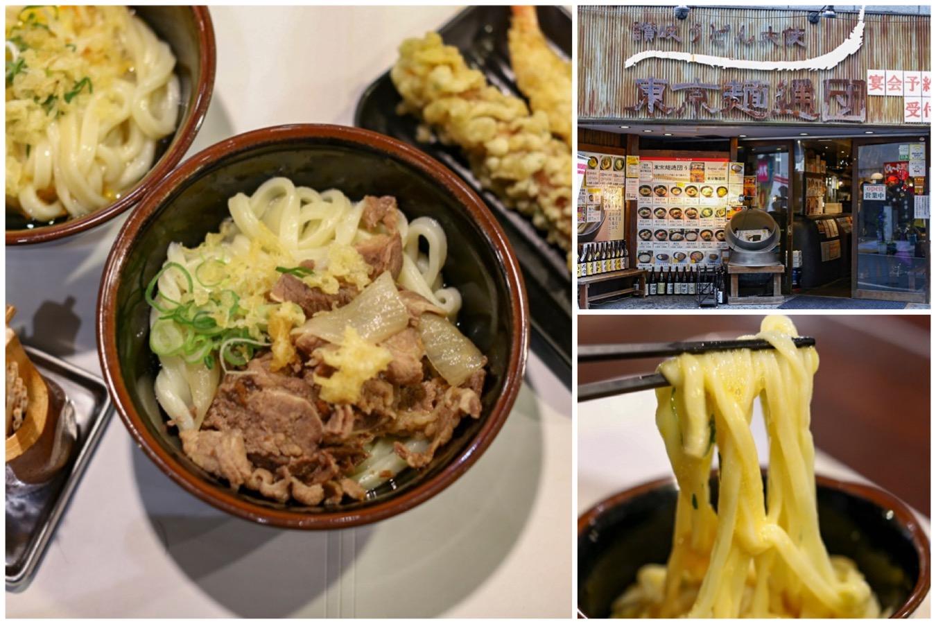 Tokyo Mentsudan Udon 東京麺通団