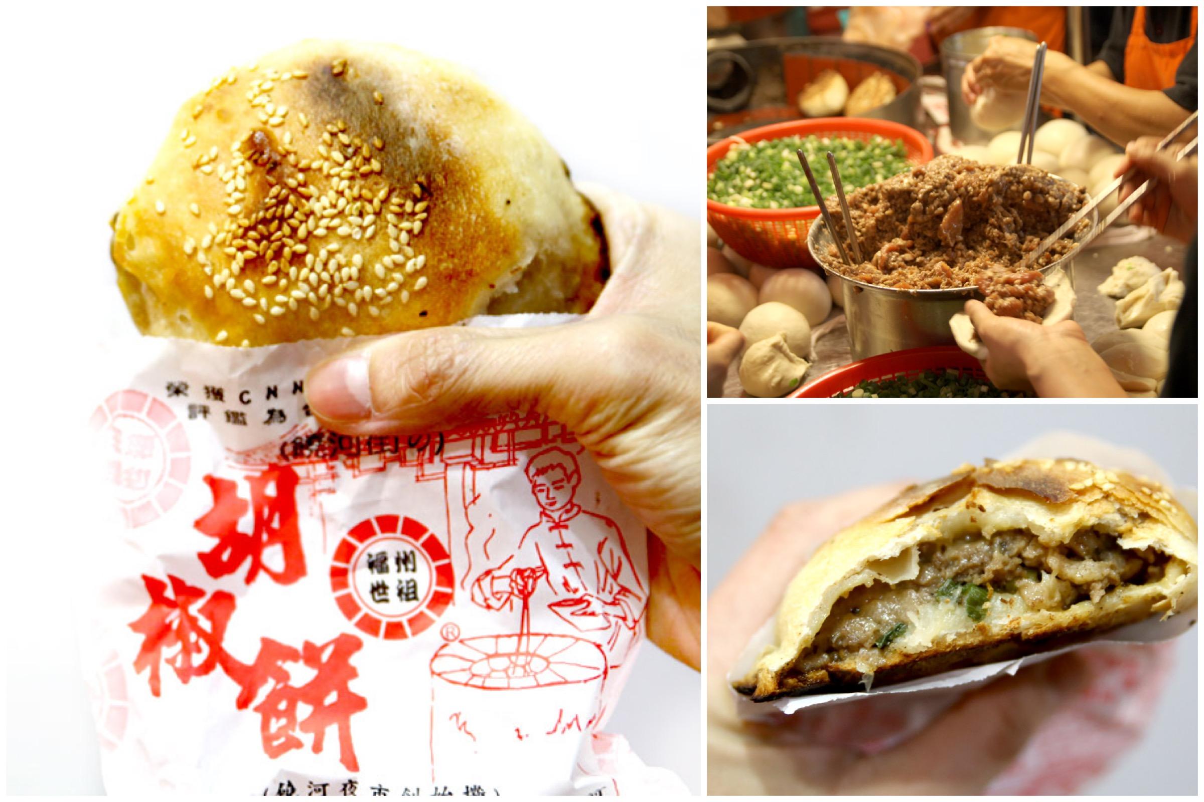 Fu Zhou Shi Zu Pepper Bun 福州世祖胡椒饼 – Most Popular Food At Taipei's Rao He Night Market. Meaty & Juicy
