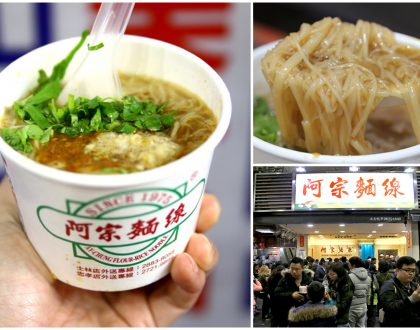 Ay Chung Rice Noodles 阿宗麵線 – The Must Have Street Food At Taipei Ximending