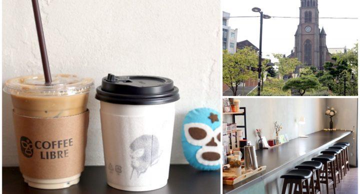 Coffee Libre 커피리브레 - Hidden Award-Winning Cafe At Myeongdong Cathedral, Seoul
