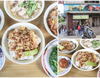 "Jin Feng Braised Pork Rice 金峰魯肉飯 – Popular Lu Rou Fan Eatery In Taipei. Some Say ""The Best"""
