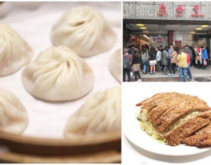 Din Tai Fung 鼎泰豐 - Original Store Of World's Most Famous Xiao Long Bao, At Xinyi Road Taipei