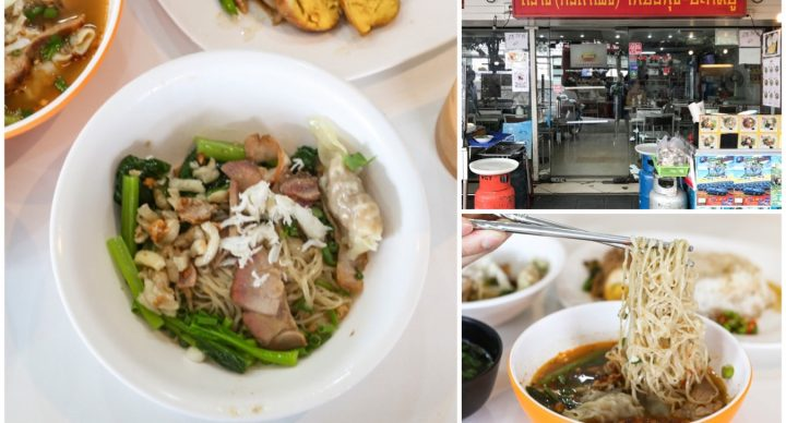 Sawang Noodles - Thai Style Wanton Noodles And Stewed Pork Leg, At Pratunam Bangkok