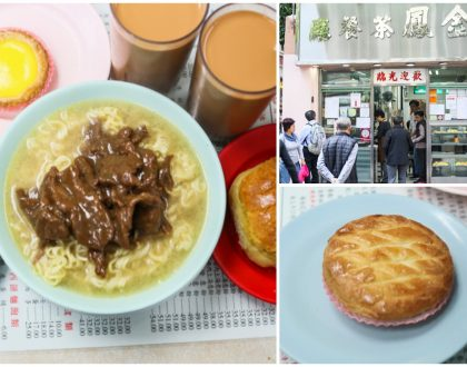 Kam Fung Cafe 金鳳茶餐廳 - For Chicken Pie, Polo Bun And Satay Instant Noodles, At Wan Chai Hong Kong