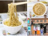Wing Wah Noodle Shop 永華麵家 - One Of The Best Wanton Noodles In Hong Kong, With Michelin Bib Gourmand