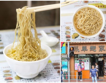 Wing Wah Noodle Shop 永華麵家 - One Of The Best Wanton Noodle Shops In Hong Kong Closing End August