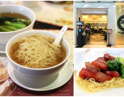 Tasty Congee & Noodle 正斗粥麵專家 - Famous Wantun Noodles Restaurant At IFC Hong Kong, With Michelin Bib Gourmand