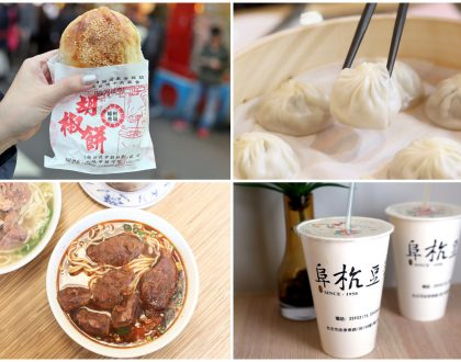 Taipei Michelin Bib Gourmand 2018. Fuzhou Black Pepper Bun, Fu Hang Soy Milk And Yongkang Beef Noodles Awarded