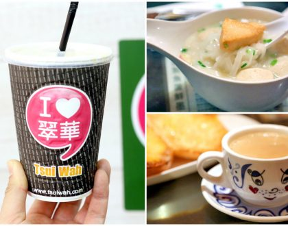 Tsui Wah Restaurant 翠華餐廳 - Famous Hong Kong Cha Chaan Teng Opening in Singapore