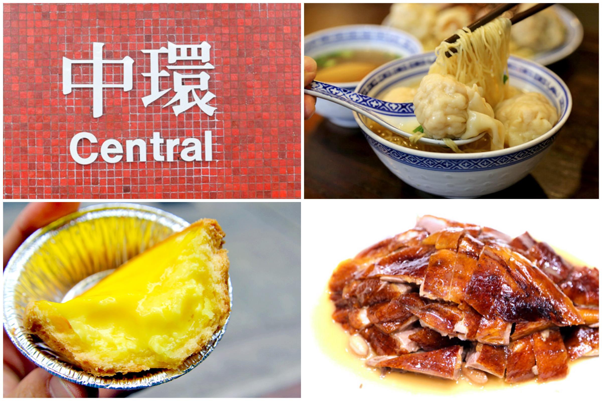 10 Best Food Places At Hong Kong Central 中環 - Kau Kee, Tsim Chai Kee, Tai Cheong Egg Tarts