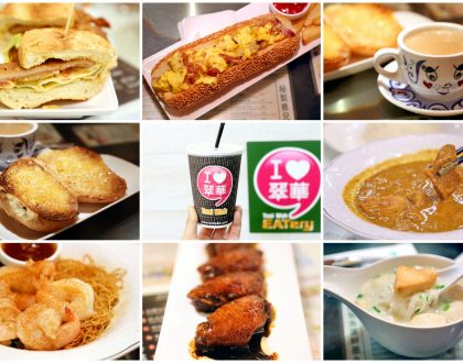 Tsui Wah Restaurant 翠華餐廳 - 10 Signature Dishes From The Famous Hong Kong Cha Chaan Teng
