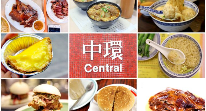 10 Must Try Food Places At Hong Kong Central - What To Eat At 中環
