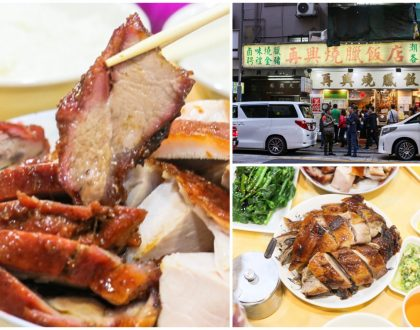 Joy Hing Roasted Meat 再興燒臘飯店 - One Of The Best Char Siu And Roast Goose In Hong Kong, At Wan Chai
