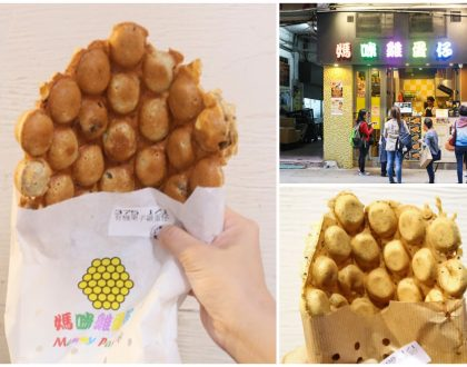 Mammy Pancake 媽咪雞蛋仔 - Michelin Recommended Egg Waffles At Hong Kong, Crispy And Fluffy