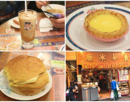 Kam Wah Cafe & Bakery 金華冰廳 – Known For Polo Buns And Egg Tarts, At Mongkok Hong Kong