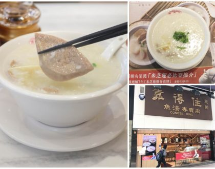 Trusty Congee King 靠得住 - 1st Congee Restaurant Awarded The Michelin Bib Gourmand In Hong Kong, Tasty Pork Liver & Scallop Congee