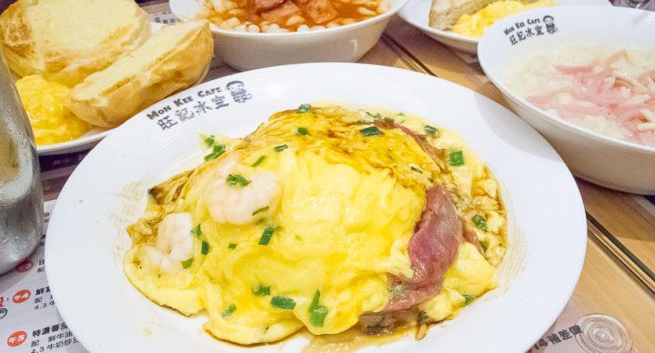 Mon Kee Café 旺記冰室 - Hong Kong Cha Chaan Teng With Japanese Style Scrambled Eggs, At Wan Chai