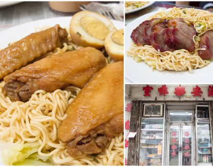 "Hoi On Cafe 海安咖啡室 – Nostalgic Bing Sutt Cafe In Sheung Wan, One Of ""The 38 Essential Hong Kong Restaurants"" To Visit"