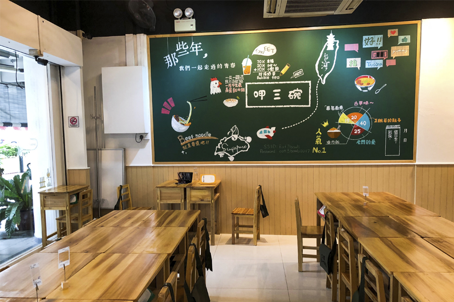 Eat 3 Bowls – Classroom Themed Taiwanese Café With Tasty Lu Rou Fan And Mee Sua