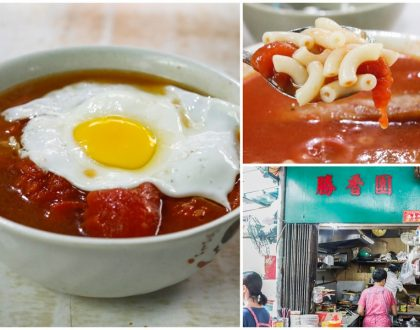 "Sing Heung Yuen 勝香園 – Famous Tomato Noodle Soup From One Of Hong Kong's Most Iconic ""Dai Pai Dong"""