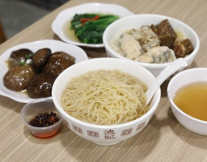 Chee Kei 池記 – Famous Hong Kong Wonton Noodle Shop Opens In Singapore, At Changi Airport T2