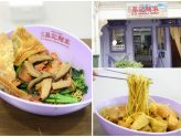 Ji Ji Wanton Noodle Specialist 基记面家 – Famous Wanton Mee Stall Opens Full-Fledged Eatery. Noodles Priced Affordably At $4.80