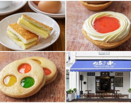 [Closing] Dong Po Colonial Café - Old-School Cafe Known For Nostalgic Bakes Closing 24th March