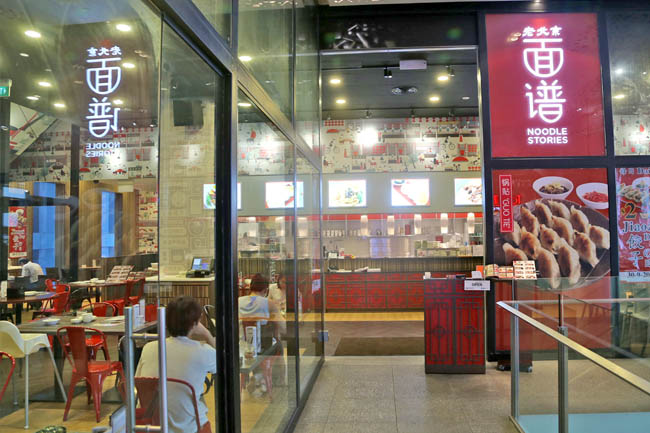 Noodle Stories – Chinese Noodle House With Delicious Biang ...