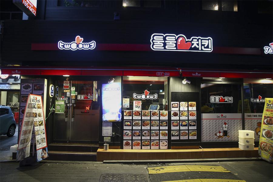 8 Best Korean Fried Chicken In Seoul – Kyochon, Kkanbu