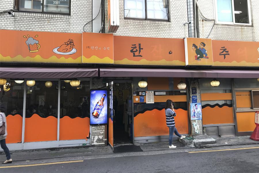 8 Best Korean Fried en In Seoul – Kyochon, Kkanbu ... Google Map South Korea In English on korea maps in english, seoul map english, google map south korea,