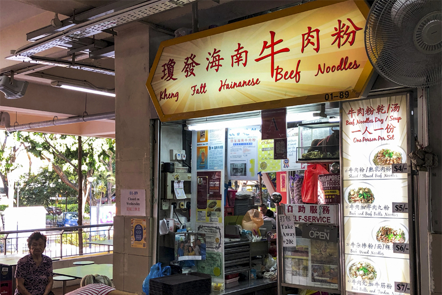 Golden Mile Food Centre – 12 Must-Try Food Stalls From