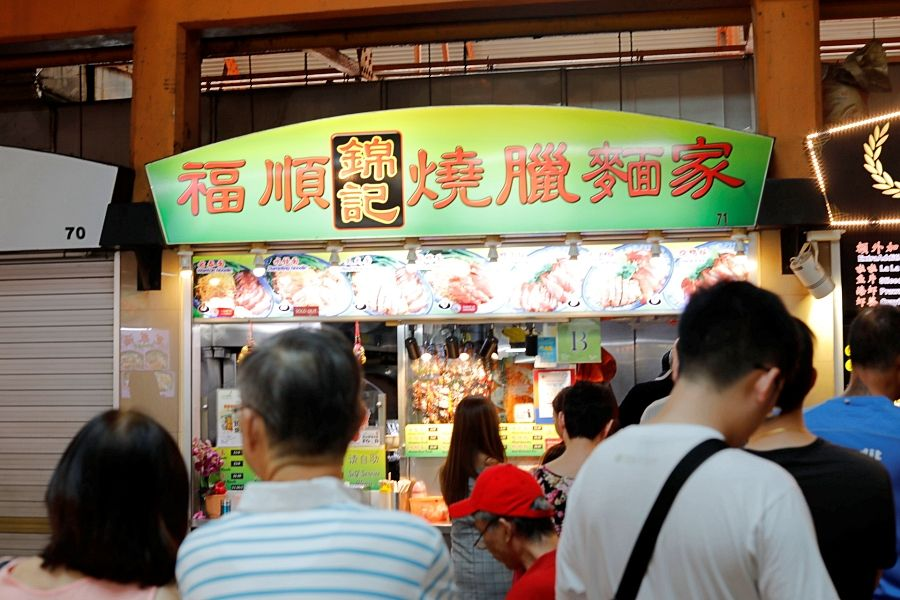 Fu Shun Jin Ji Shao La Mian Jia 福顺烧腊面家 – Affordable Roast Pork Rice & Noodles From $3, Long Queue At Maxwell Food Centre – DanielFoodDiary.com